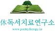 휴독서치료연구소